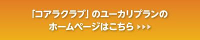「コアラクラブ」のユーカリプランのホームページはこちら