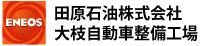 田原石油株式会社 大枝自動車整備工場